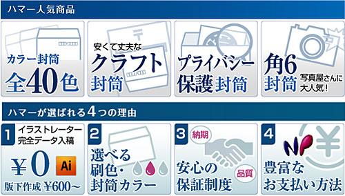 ハマー人気商品・ハマーが選ばれる4つの理由