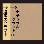 長3封筒/ナチュラルクラフト80/〒枠あり・なし