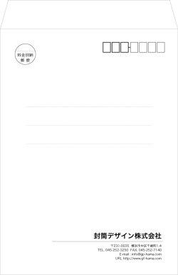 画像1: テンプレート封筒(角形)type-B/ゴシック体