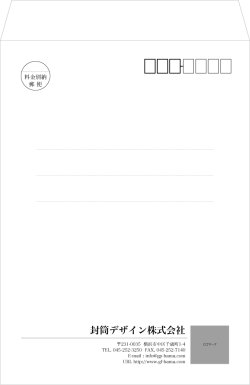 画像1: テンプレート封筒(角形)type-G/明朝体