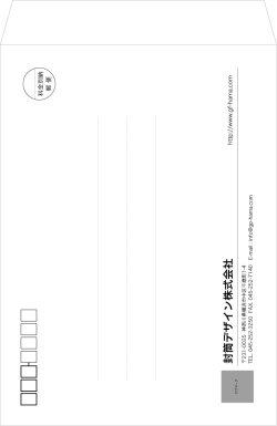 画像1: テンプレート封筒(角形)type-J/ゴシック体