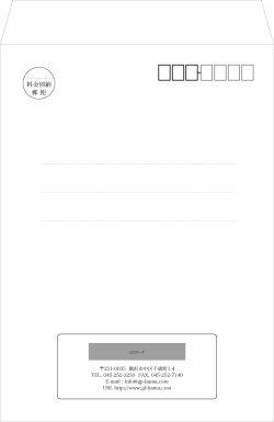 画像1: テンプレート封筒(角形)type-M/明朝体