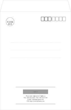 画像1: テンプレート封筒(角形)type-N/明朝体