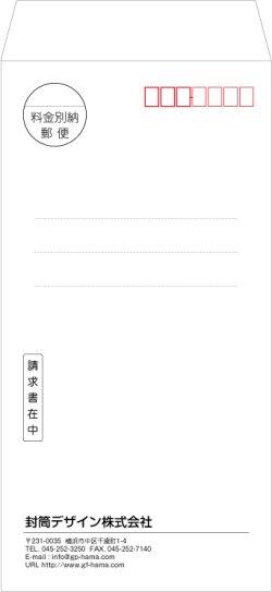 画像1: テンプレート封筒(長形)type-A/丸ゴシック体