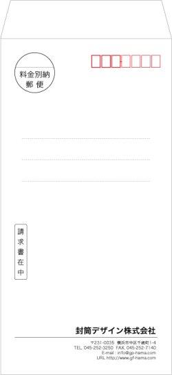 画像1: テンプレート封筒(長形)type-B/ゴシック体