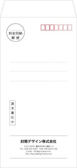 画像1: テンプレート封筒(長形)type-C/ゴシック体