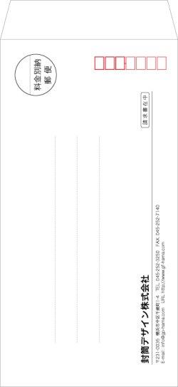 画像1: テンプレート封筒(長形)type-E/ゴシック体