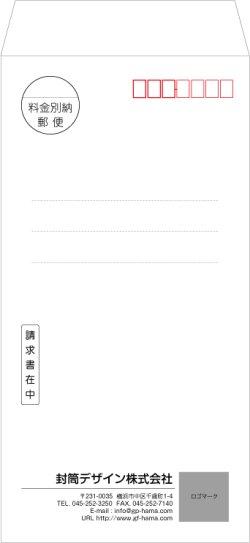 画像1: テンプレート封筒(長形)type-G/丸ゴシック体
