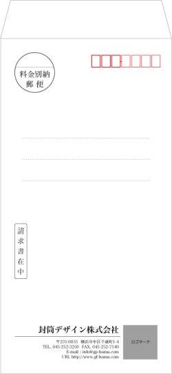 画像1: テンプレート封筒(長形)type-G/明朝体