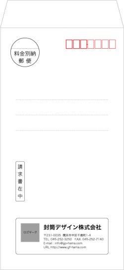 画像1: テンプレート封筒(長形)type-I/ゴシック体