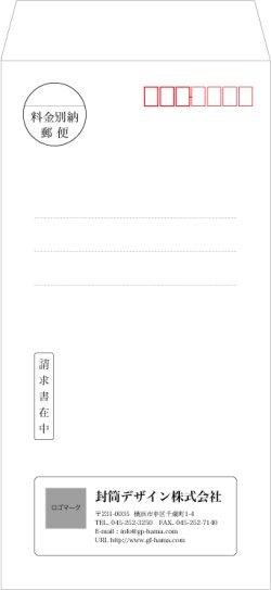 画像1: テンプレート封筒(長形)type-I/明朝体