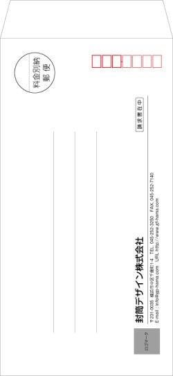 画像1: テンプレート封筒(長形)type-J/丸ゴシック体