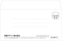 画像1: テンプレート封筒(洋形)type-E/ゴシック体